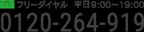 0120-264-919