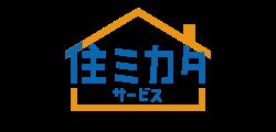 住ミカタ・サービス